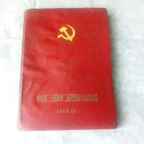 中共第二十四军第二届党代表大会纪念册1959,12,