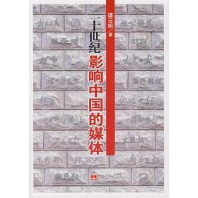 二十世纪影响中国的媒体