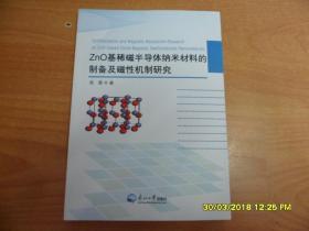 ZnO基稀磁半导体纳米材料的制备及磁性机制研究