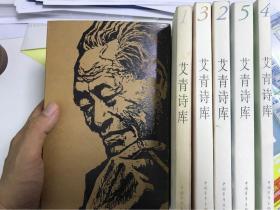 艾青诗库 全5册 出版社样书