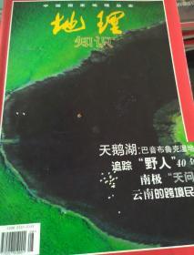 《中国国家地理》1999年第八期