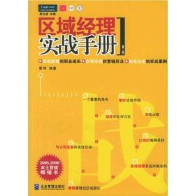 区域经理实战手册:直击区域经理的职业成长轨迹