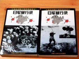 东北沦陷十四年史丛书:日军暴行录【黑龙江分卷。辽宁分卷】2本合售