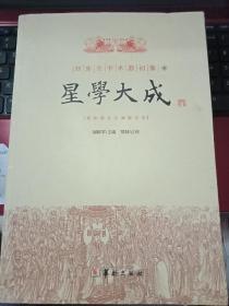 正版现货  四库全书 术数(第四册) 谢路军 编 / 华龄出版社  9787801783547