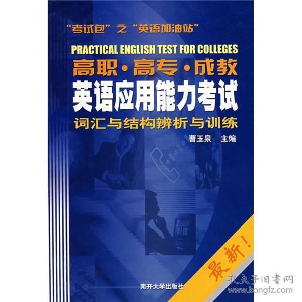 高职。高专。成教。英语应用能力考试词汇与结构辨析与训练