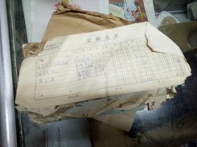 70~80年代记账凭证随机发10元每本文革比较多