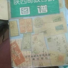 陕西邮政日戳图谱