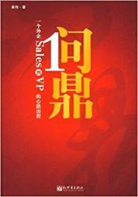 正版问鼎崔伟新世界出版社9787510401572