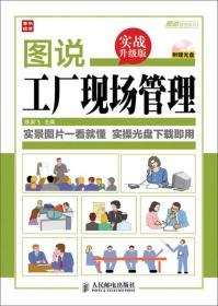 图说工厂现场管理-实战升级版 陈英飞 人民邮电出版社 2014年01月01日 9787115334282