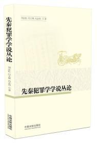 先秦犯罪学学说丛论