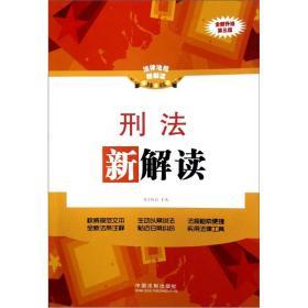 法律法规新解读:刑法新解读(全新升级第3版)