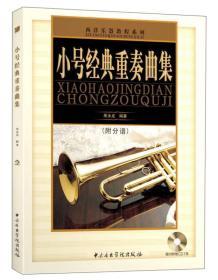西洋乐器教程系列:小号经典重奏曲集(附分谱)