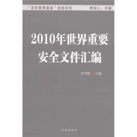 2010年世界重要安全文件汇编