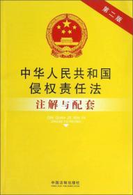 中华人民共和国侵权责任法注解与配套(第2版)