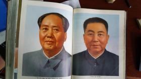 CHINA PICTORIAL中国画报【英文版】1976年第1-12期绝版(含毛主席、周总理逝世专刊)