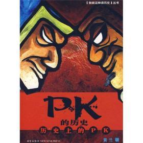 PK的历史