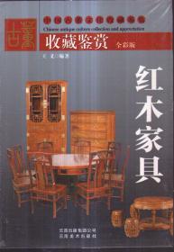 中国古董艺术收藏鉴赏 红木家具(全彩版)