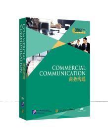 中国商务文化:商务沟通