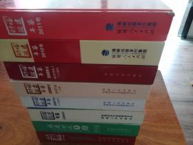 福建财政年鉴(04-05,07-11年七本合售)