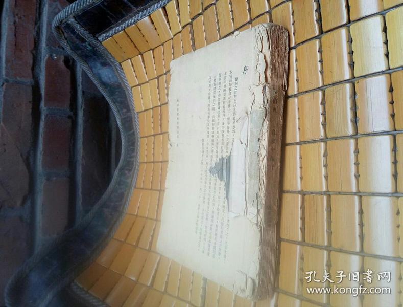 民國警察資料《刑事警察與犯罪偵查》 民國36年 大32開 缺封面請看圖