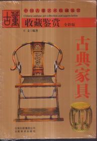 中国古董艺术收藏鉴赏 古典家具(全彩版)