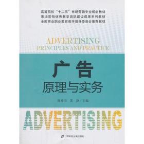 广告原理与实务陈爱国苏静上海财经大学9787564217594