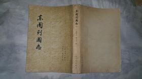 东周列国志  (上)1978年版广东印刷