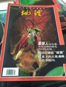 《中国国家地理》1999年第九期