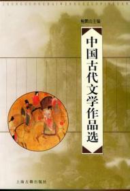 正版库存 中国古代文学作品选 鲍鹏山 上海古籍出版社