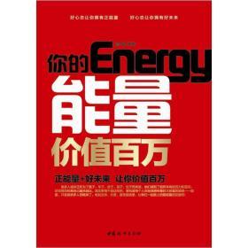 你的能量价值百万