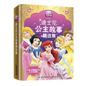 【VIP尊享】 迪士尼公主故事精选集(每个女孩子都有属于自己的公主故事)