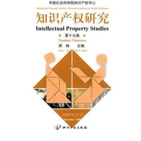 知识产权研究(第19卷)
