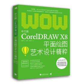 中文版CorelDRAW X8平面绘图艺术设计精粹