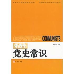 正版 党员干部不可不知的党史常识 杨德山 华文出版社