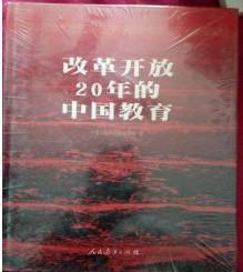 改革开放20年的中国教育
