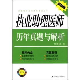 职业助理医师历年真题与解析(最新版)