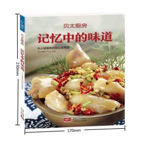 贝太厨房:记忆中的味道
