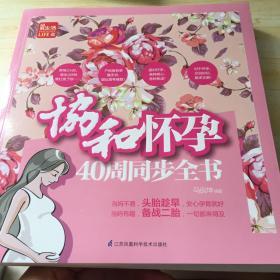 协和怀孕40周同步全书/凤凰生活
