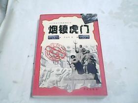 烟锁虎门:中国近代海战场纪实