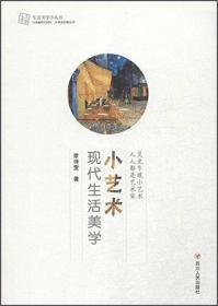 生活美学小丛书·小艺术:现代生活美学