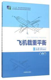 二手飞机载重平衡-第二版万青中国民航出版社9787512802759