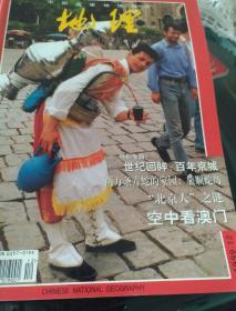 《中国国家地理》1999年第12期