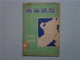 南海诸岛(单张大开)1983年一版一印