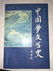 中国梦文学史(先秦两汉部分)傅正谷签赠铃印本