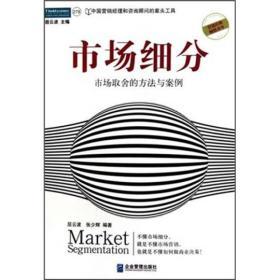 市场细分市场取舍的方法与案例