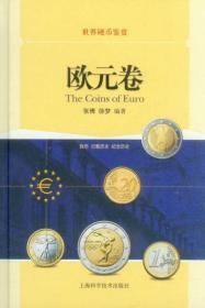 欧元卷-世界硬币鉴赏
