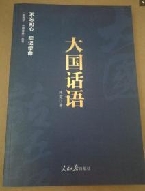 正版:《中国梦·中国道路》丛书—大国话语 9787511549983