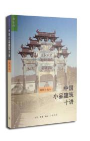 中国小品建筑十讲(第二版)