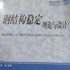 钢结构稳定理论与设计