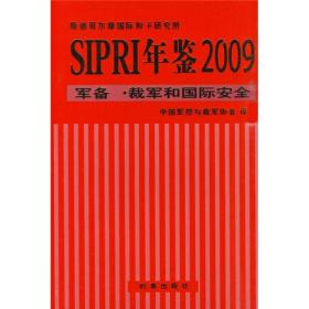 SIPRI年鉴2009